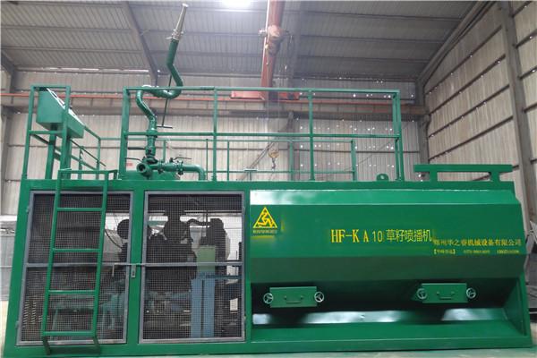 草种籽喷播机-HF-k A10草种籽喷播机