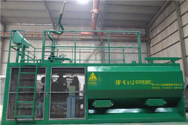 HF-k A12草籽喷播机