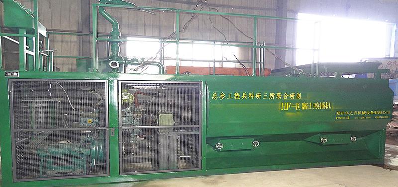 华睿HF-KA6客土喷播机价格为10.6万元
